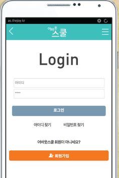 어바웃스쿨 앱, 학생 학부모 소통공간 screenshot 2