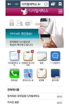 디지털세탁소 - 온라인 평판관리, 디지털장의사 poster