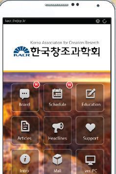 한국창조과학회 poster