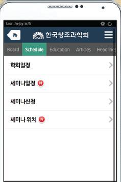 한국창조과학회 apk screenshot