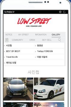로우스트리트,low street,car fashion apk screenshot