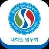 숭실대학교 평생교육학과 대학원 원우회,대학원입학,HRD icon