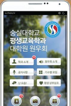 숭실대학교 평생교육학과 대학원 원우회,대학원입학,HRD poster