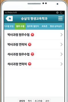 숭실대학교 평생교육학과 대학원 원우회,대학원입학,HRD apk screenshot