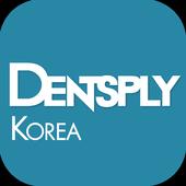 덴츠플라이, Dentsply, 치과 icon
