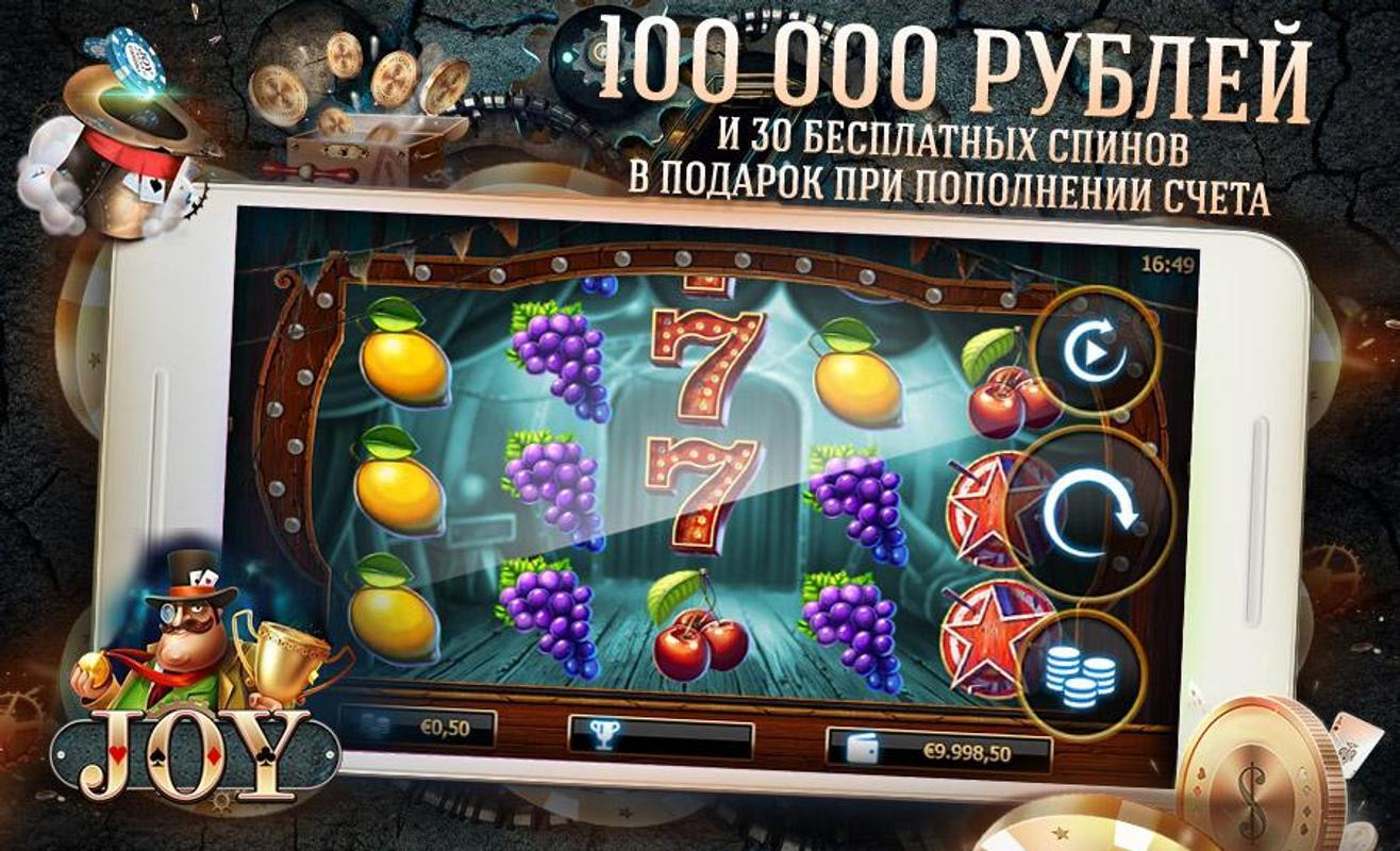 Официальный сайт Джой казино
