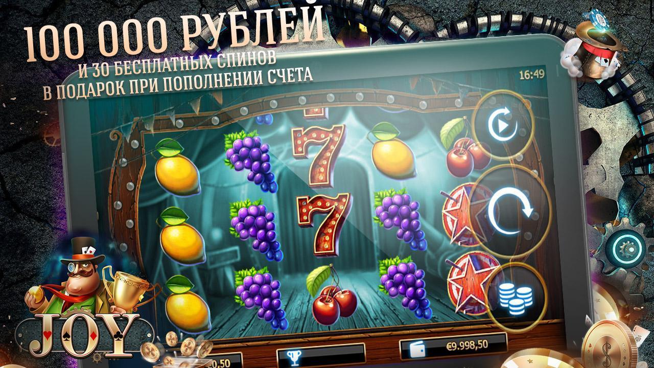 Джойказино автоматы солитер карты играть онлайн бесплатно