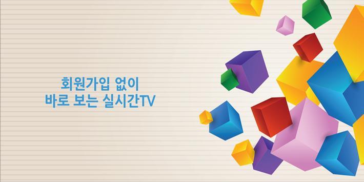 실시간TV poster