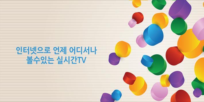 실시간TV screenshot 1