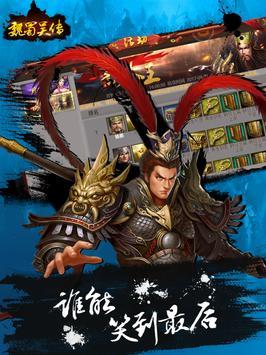 魏蜀吴传 screenshot 5