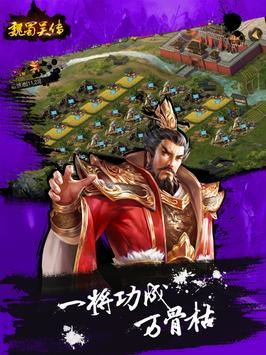 魏蜀吴传 screenshot 6
