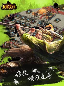 魏蜀吴传 screenshot 8