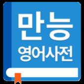 English Korean Dictionary icon