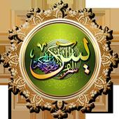 Surah Yasin | Ar Rahman icon