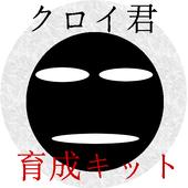 クロイ君 ~育成キット~ icon