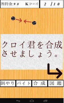 クロイ君 ~育成キット~ screenshot 2