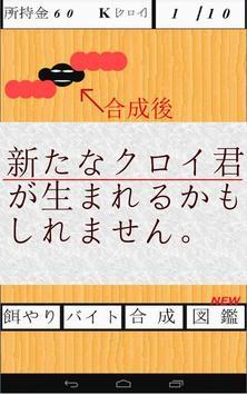 クロイ君 ~育成キット~ screenshot 3