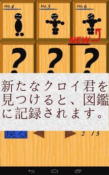 クロイ君 ~育成キット~ screenshot 5