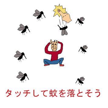 山本さんと蚊 poster
