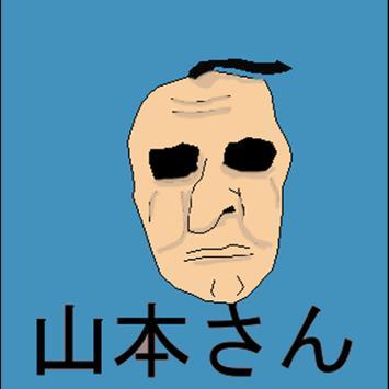 山本さんと蚊 screenshot 3