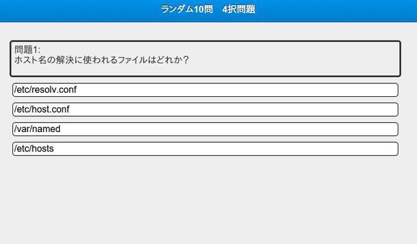 2週間やりこみ型LPICレベル1問題集102無料版 apk screenshot