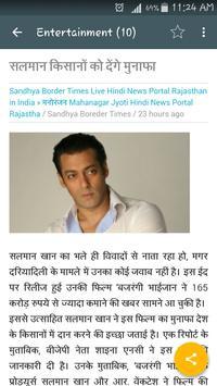 Sandhya Border Times apk screenshot