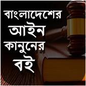 বাংলাদেশের আইন - Law books - আইন বই icon