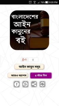 বাংলাদেশের আইন - Law books - আইন বই poster
