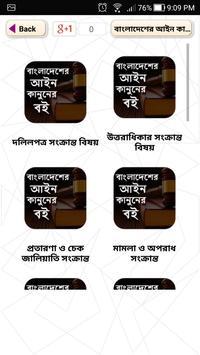 বাংলাদেশের আইন - Law books - আইন বই screenshot 1