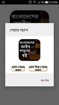 বাংলাদেশের আইন - Law books - আইন বই screenshot 4