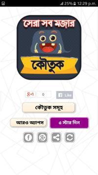 Bangla jokes bangla - জোকস বাংলা হাসির ও মজার জোকস screenshot 5