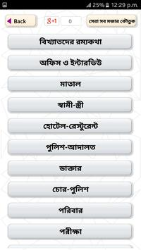 Bangla jokes bangla - জোকস বাংলা হাসির ও মজার জোকস screenshot 6