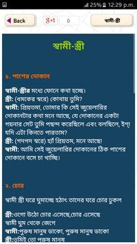 Bangla jokes bangla - জোকস বাংলা হাসির ও মজার জোকস screenshot 13