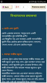 Bangla jokes bangla - জোকস বাংলা হাসির ও মজার জোকস screenshot 12