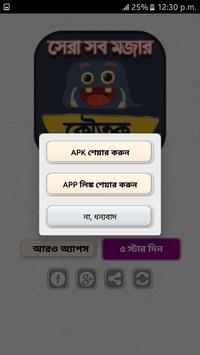 Bangla jokes bangla - জোকস বাংলা হাসির ও মজার জোকস screenshot 14