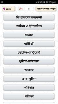 Bangla jokes bangla - জোকস বাংলা হাসির ও মজার জোকস screenshot 1