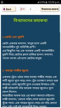 Bangla jokes bangla - জোকস বাংলা হাসির ও মজার জোকস screenshot 2