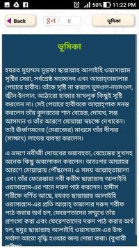 দুরুদ শরিফ অডিও - Durud Sharif Bangla screenshot 3