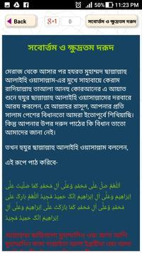 দুরুদ শরিফ অডিও - Durud Sharif Bangla screenshot 12