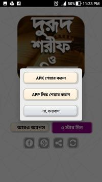 দুরুদ শরিফ অডিও - Durud Sharif Bangla screenshot 4