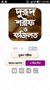 দুরুদ শরিফ অডিও - Durud Sharif Bangla screenshot 5