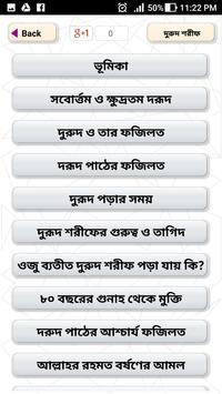 দুরুদ শরিফ অডিও - Durud Sharif Bangla screenshot 6