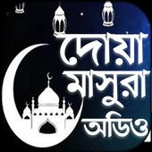 দোয়া মাসুরা icon