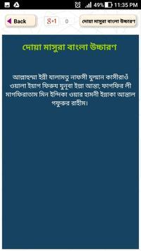 দোয়া মাসুরা screenshot 3