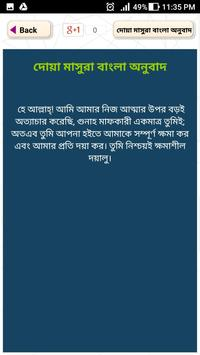 দোয়া মাসুরা screenshot 12