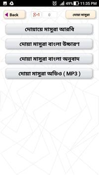 দোয়া মাসুরা screenshot 1