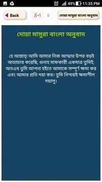 দোয়া মাসুরা screenshot 2