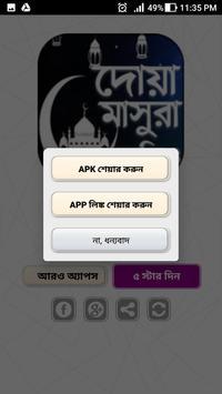 দোয়া মাসুরা screenshot 4
