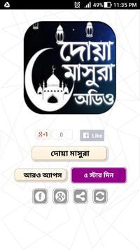 দোয়া মাসুরা screenshot 5