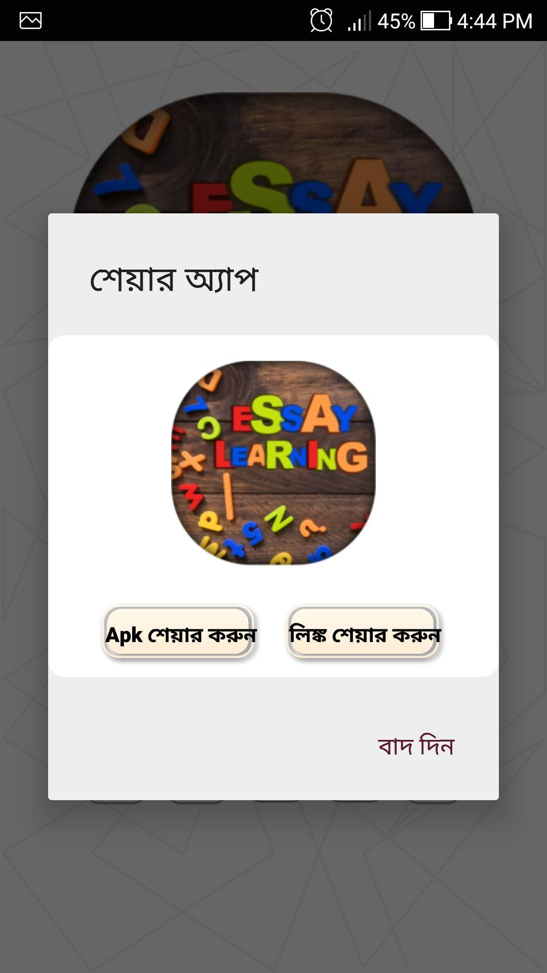 english essays offline   english essay book for android